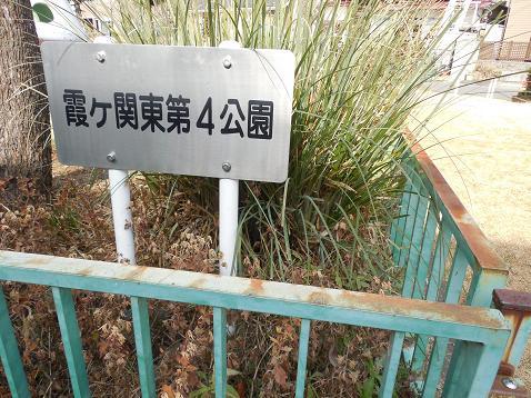 霞ヶ関東第4公園@川越市A