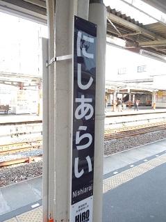 東武大師線の西新井駅@東京都足立区D