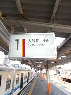 東武大師線の西新井駅@東京都足立区B