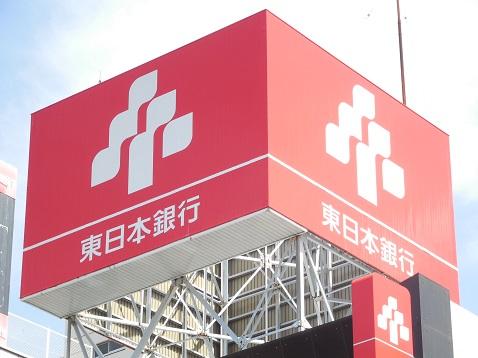 東日本銀行のロゴとマーク