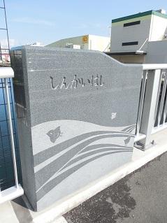 新山下運河の新開橋@横浜市中区E