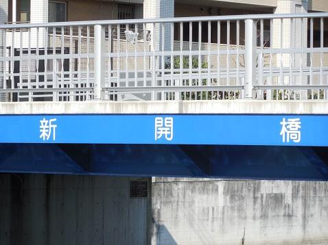 新山下運河の新開橋@横浜市中区B
