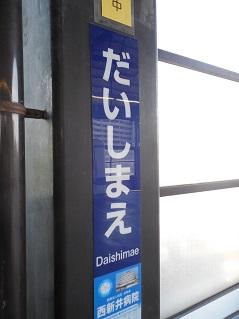 東武大師線の大師前駅@東京都足立区F