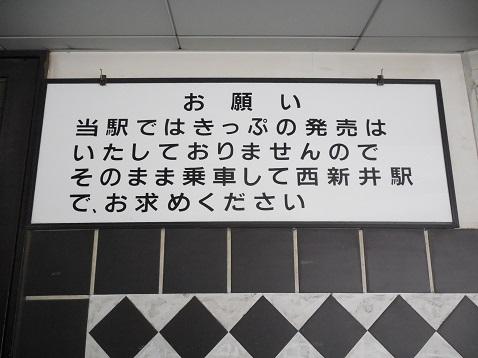 東武大師線の大師前駅@東京都足立区B