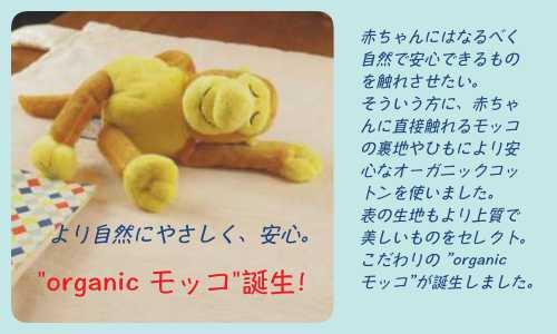 organicmocco400.jpg
