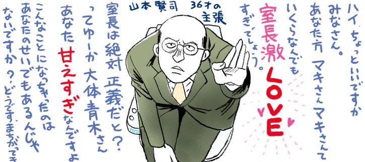山本さんの主張 11巻 秘密 トップ・シークレット