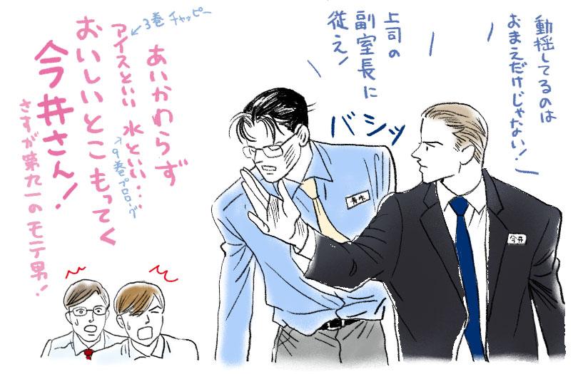 おいしい役どころ 今井さん 11巻 秘密 トップ・シークレット