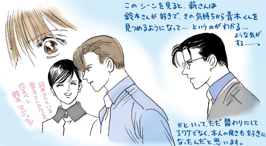 11巻 恐ろしいまでの鈴木マジック 秘密 トップ・シークレット