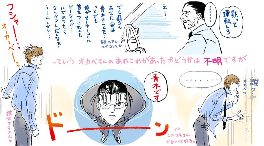 12巻 送迎裏話(捏造) 秘密 トップ・シークレット