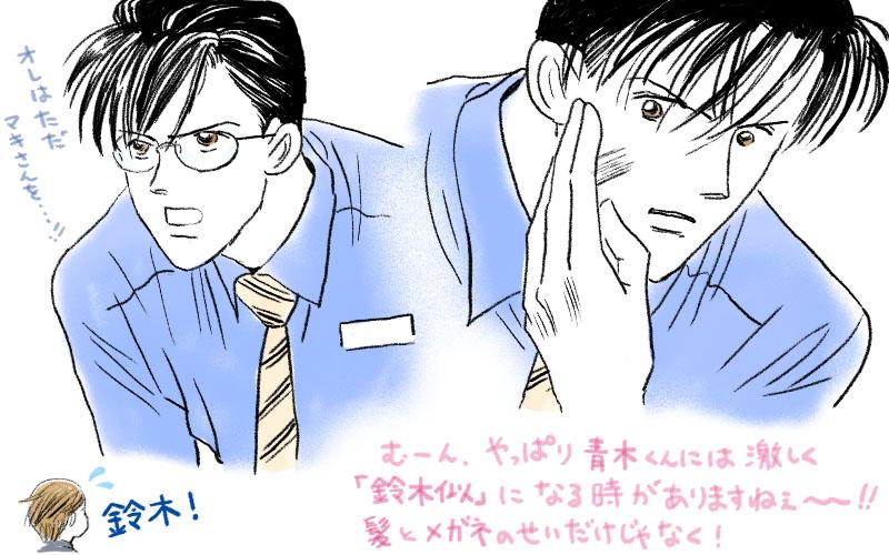 鈴木さん似 秘密 トップ・シークレット 9巻