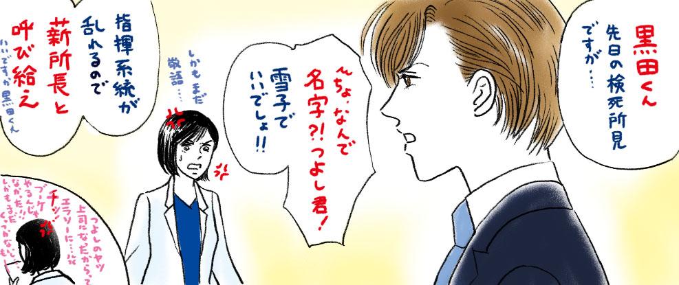 薪さんは雪子さんの上司になったのでは?