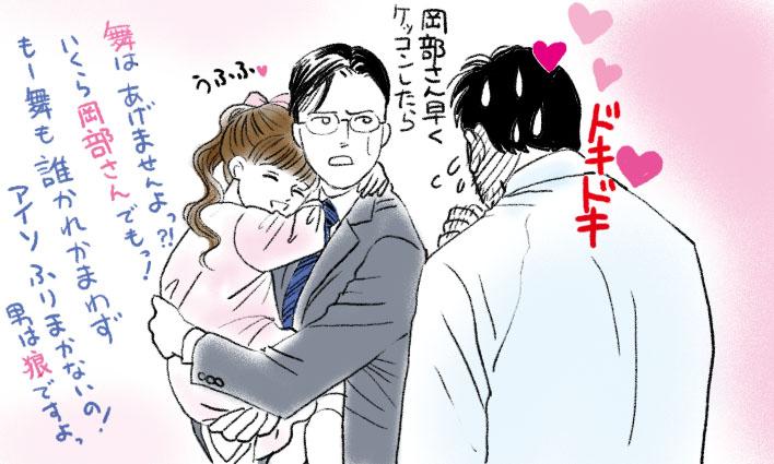 男 岡部靖文恋の予感!? 秘密 メロディ6月号