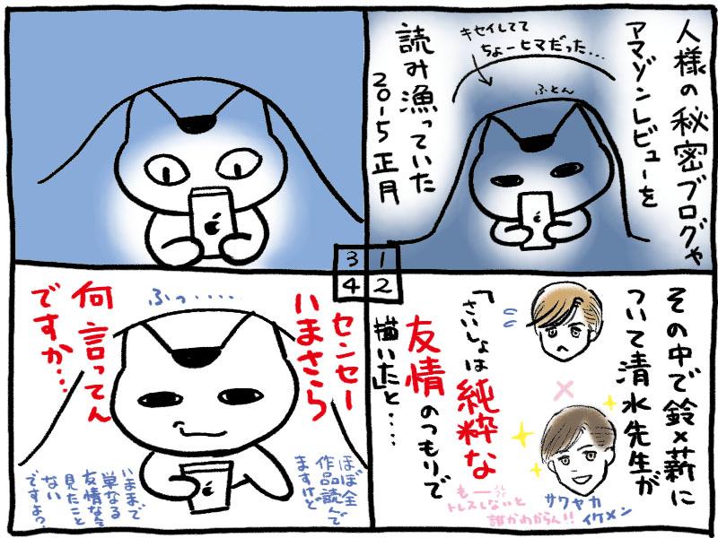鈴薪考 秘密 トップ・シークレット