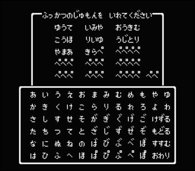 ドラゴンクエスト2_01