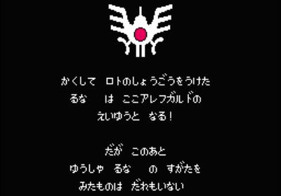ドラクエ3_006