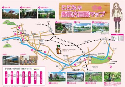 kokona_walk.jpg