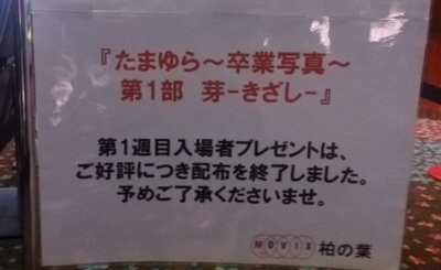 tamayura_01.jpg