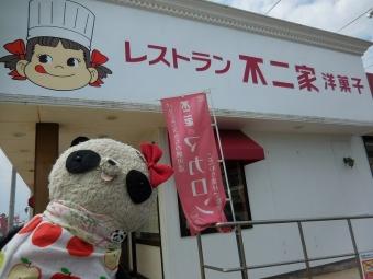 不二家レストラン津久井浜店