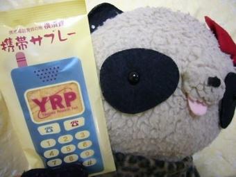 YRP携帯サブレーとおばぶ