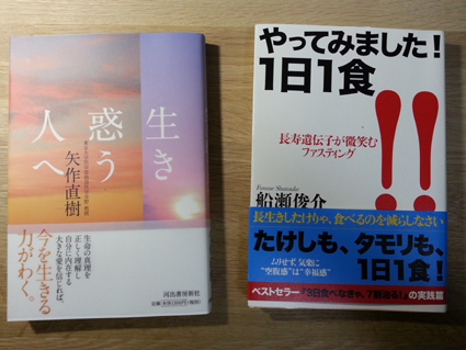 買った本2冊
