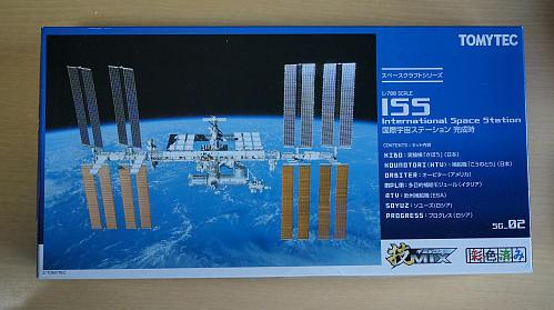 技MIX SC02 国際宇宙ステーション 完成時