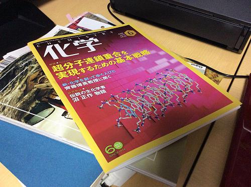 今日読んだ雑誌 「化学」 2015年6月号