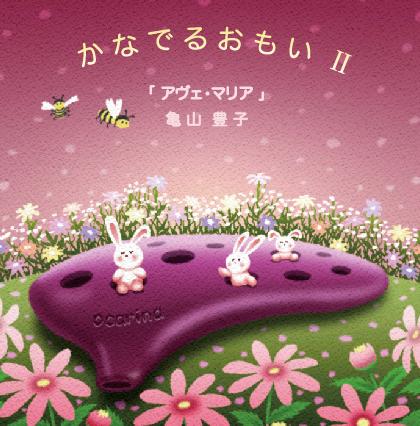 2015CDジャケットアヴェマリア - コピー