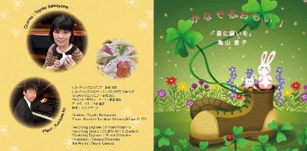 2015CDジャケット - コピー (3) - コピー