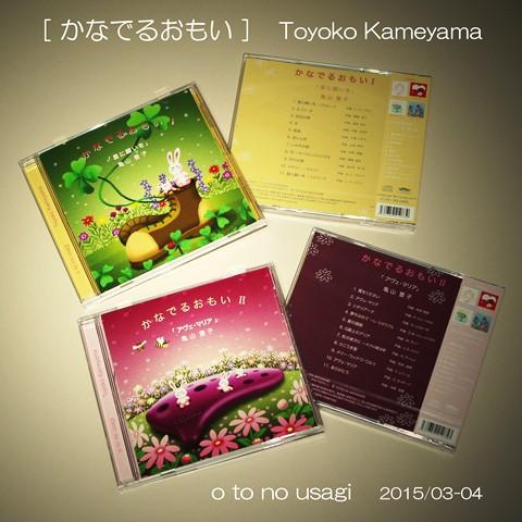 「かなでるおもい」CDアルバムスナップ写真20150304