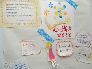 ひとこと企画2015展示2