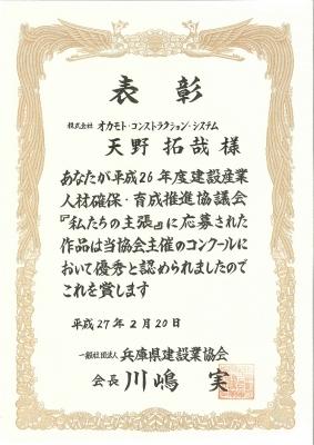 天野さん表彰状