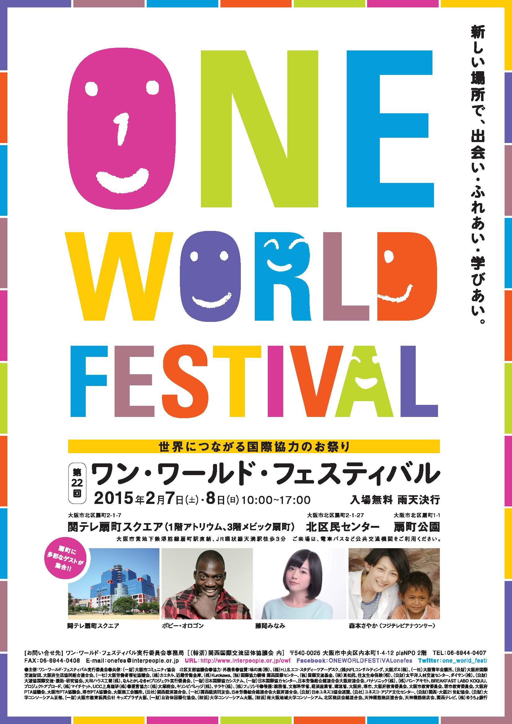 A4_OWF2015_omote_heavy.jpg