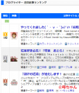 2015/4/22 注目記事ランクイン
