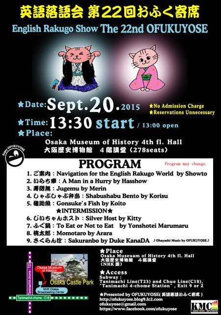 150920おふく寄席ちらし_blog