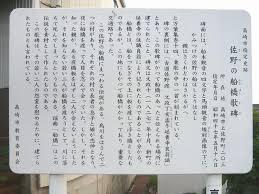 佐野の舟橋歌碑
