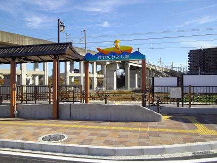 佐野のわたし駅1