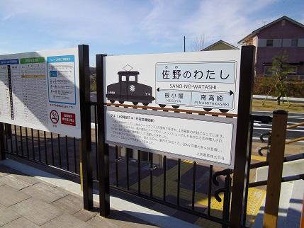 佐野のわたし駅2