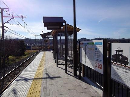 佐野のわたし駅3