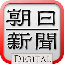 朝日新聞デジタル