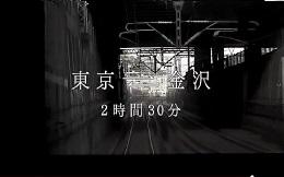 北陸新幹線開業CM