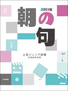上毛ジュニア俳壇2013