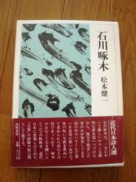 松本健一「石川啄木」
