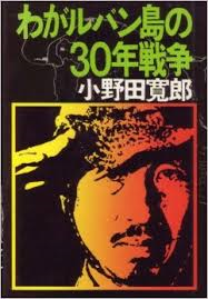 『小野田寛郎 わがルバン島の30年戦争』小野田寛郎