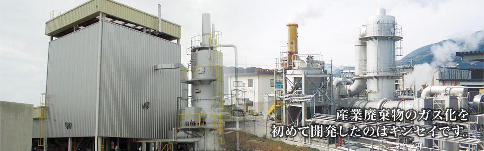 キンセイ産業2