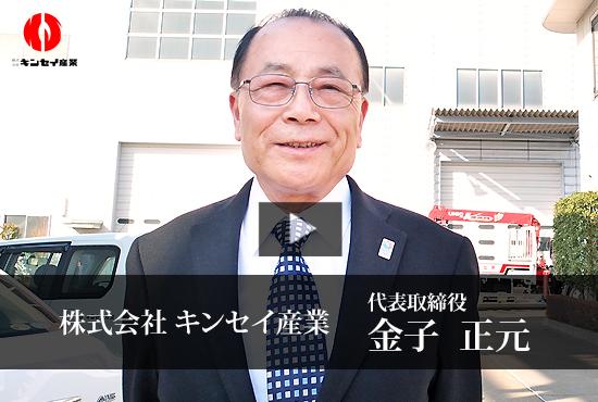 キンセイ産業金子正元社長