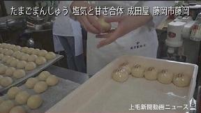 藤岡成田屋たまごまんじゅうHP
