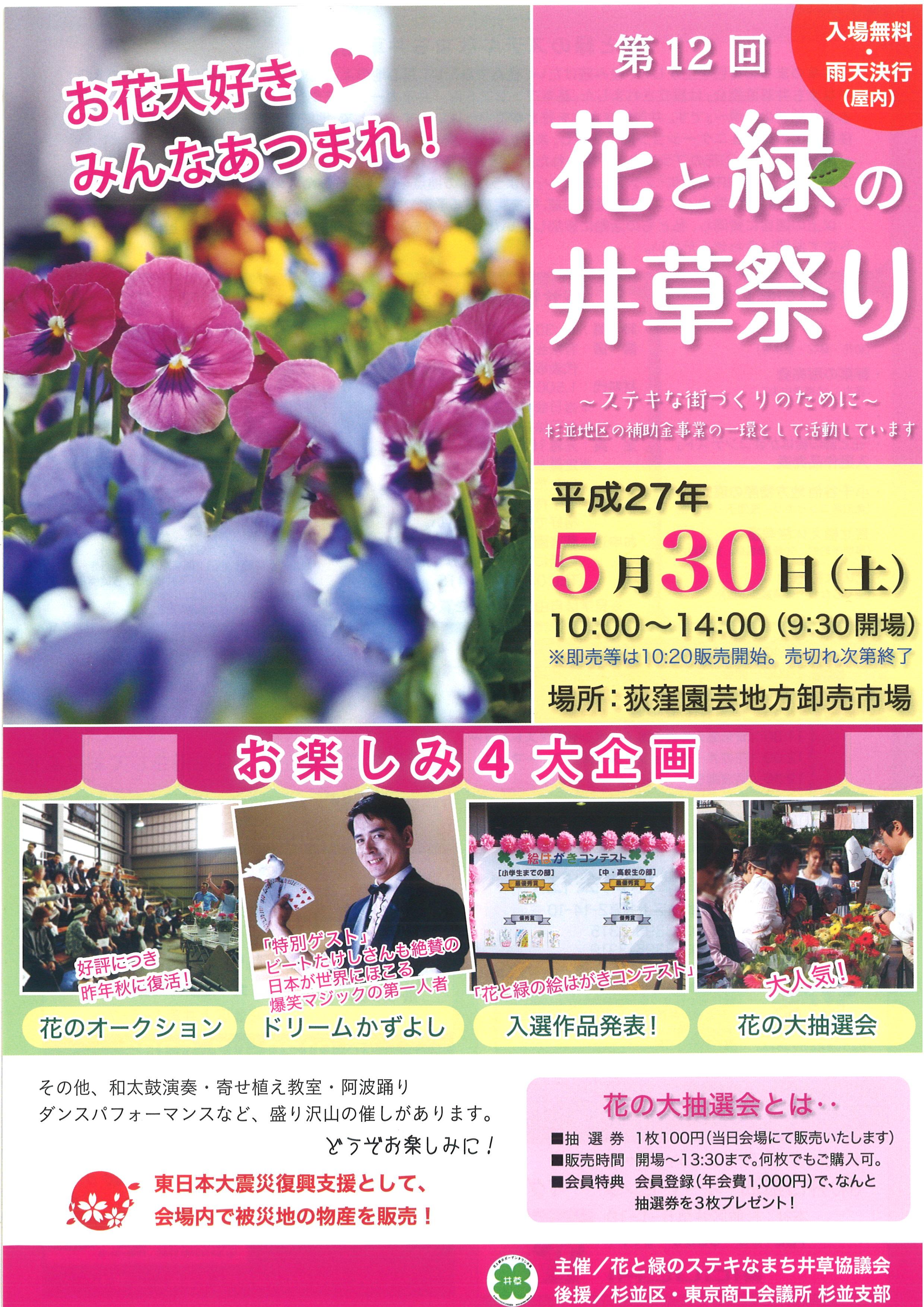 第12回花と緑の井草祭り1