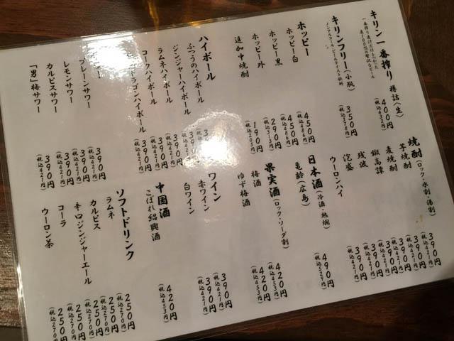 daikokuhorumon_006.jpeg