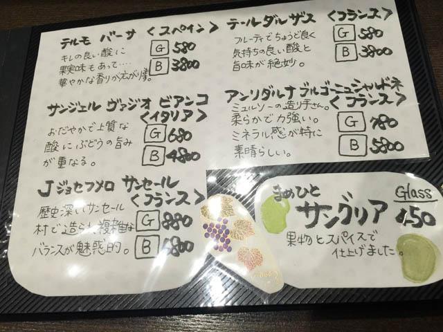 mamehito_012.jpeg