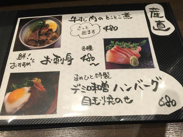 mamehito_018.jpeg
